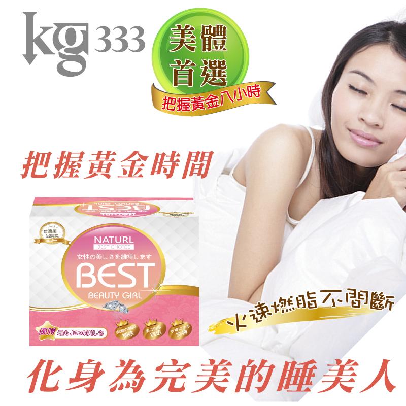 【KG333】夜纖速燃精華