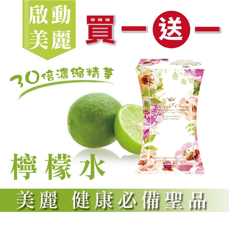 檸檬水隨身包(買一送一)